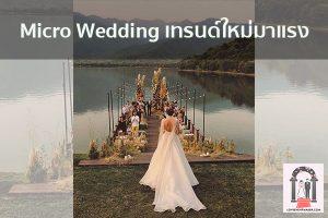 Micro Wedding เทรนด์ใหม่มาแรง จัดงานแต่งงาน | ชุดแต่งงาน | ธีมงานแต่ง การ์ดแต่งงาน