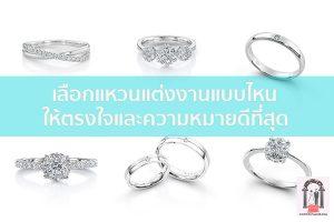 เลือกแหวนแต่งงานแบบไหน ให้ตรงใจและความหมายดีที่สุด จัดงานแต่งงาน | ชุดแต่งงาน | ธีมงานแต่ง การ์ดแต่งงาน