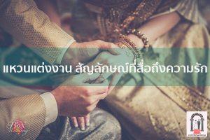 แหวนแต่งงาน สัญลักษณ์ที่สื่อถึงความรัก จัดงานแต่งงาน | ชุดแต่งงาน | ธีมงานแต่ง การ์ดแต่งงาน