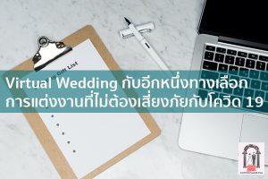 Virtual Wedding กับอีกหนึ่งทางเลือกการแต่งงานที่ไม่ต้องเสี่ยงภัยกับโควิด จัดงานแต่งงาน | ชุดแต่งงาน | ธีมงานแต่ง การ์ดแต่งงาน