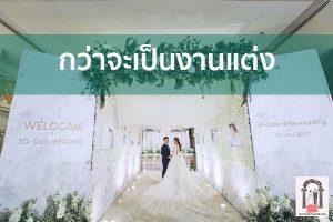 กว่าจะเป็นงานแต่ง จัดงานแต่งงาน | ชุดแต่งงาน | ธีมงานแต่ง การ์ดแต่งงาน