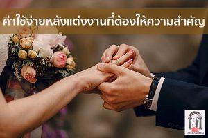 ค่าใช้จ่ายหลังแต่งงานที่ต้องให้ความสำคัญ จัดงานแต่งงาน | ชุดแต่งงาน | ธีมงานแต่ง การ์ดแต่งงาน
