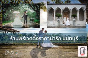 ร้านพรีเวดดิ้งราคาน่ารัก นนทบุรี จัดงานแต่งงาน | ชุดแต่งงาน | ธีมงานแต่ง การ์ดแต่งงาน