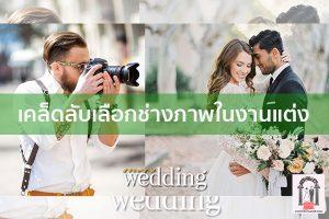 เคล็ดลับเลือกช่างภาพในงานแต่ง จัดงานแต่งงาน | ชุดแต่งงาน | ธีมงานแต่ง การ์ดแต่งงาน