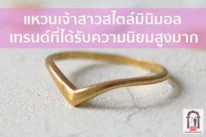 แหวนเจ้าสาวสไตล์มินิมอล เทรนด์ที่ได้รับความนิยมสูงมาก จัดงานแต่งงาน | ชุดแต่งงาน | ธีมงานแต่ง การ์ดแต่งงาน