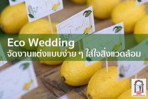 Eco Wedding จัดงานแต่งแบบง่าย ๆ ใส่ใจสิ่งแวดล้อม จัดงานแต่งงาน | ชุดแต่งงาน | ธีมงานแต่ง การ์ดแต่งงาน