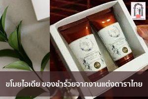 ขโมยไอเดีย ของชำร่วยจากงานแต่งดาราไทย จัดงานแต่งงาน | ชุดแต่งงาน | ธีมงานแต่ง การ์ดแต่งงาน