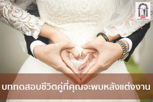 บททดสอบชีวิตคู่ที่คุณจะพบหลังแต่งงาน จัดงานแต่งงาน | ชุดแต่งงาน | ธีมงานแต่ง การ์ดแต่งงาน