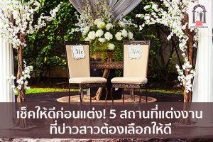 เช็คให้ดีก่อนแต่ง! 5 สถานที่แต่งงานที่บ่าวสาวต้องเลือกให้ดีก่อนตกลงจองสถานที่ จัดงานแต่งงาน | ชุดแต่งงาน | ธีมงานแต่ง การ์ดแต่งงาน
