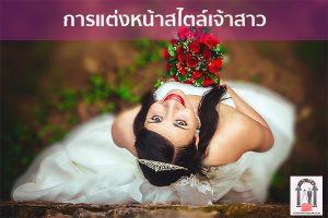 การแต่งหน้าสไตล์เจ้าสาว จัดงานแต่งงาน | ชุดแต่งงาน | ธีมงานแต่ง การ์ดแต่งงาน