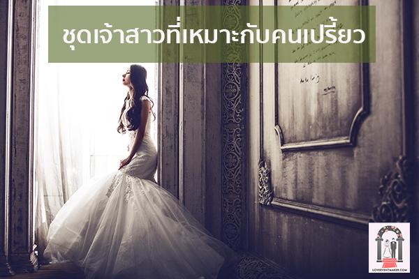 ชุดเจ้าสาวที่เหมาะกับคนเปรี้ยว จัดงานแต่งงาน | ชุดแต่งงาน | ธีมงานแต่ง การ์ดแต่งงาน