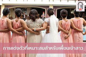การแต่งตัวที่เหมาะสมสำหรับเพื่อนเจ้าสาว จัดงานแต่งงาน | ชุดแต่งงาน | ธีมงานแต่ง การ์ดแต่งงาน