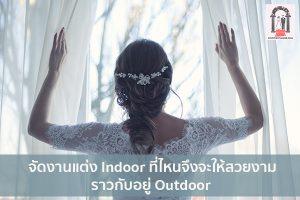 จัดงานแต่ง Indoor ที่ไหนจึงจะให้สวยงามราวกับอยู่ Outdoor จัดงานแต่งงาน | ชุดแต่งงาน | ธีมงานแต่ง การ์ดแต่งงาน