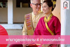 พามาดูชุดแต่งงาน 4 ภาคของคนไทย จัดงานแต่งงาน | ชุดแต่งงาน | ธีมงานแต่ง การ์ดแต่งงาน