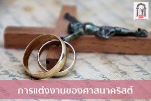 การแต่งงานของศาสนาคริสต์ จัดงานแต่งงาน | ชุดแต่งงาน | ธีมงานแต่ง การ์ดแต่งงาน