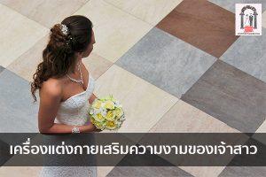 เครื่องแต่งกายเสริมความงามของเจ้าสาว จัดงานแต่งงาน   ชุดแต่งงาน   ธีมงานแต่ง การ์ดแต่งงาน