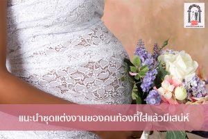 แนะนำชุดแต่งงานของคนท้องที่ใส่แล้วมีเสน่ห์ จัดงานแต่งงาน | ชุดแต่งงาน | ธีมงานแต่ง การ์ดแต่งงาน