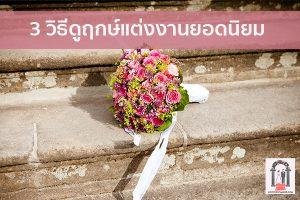 3 วิธีดูฤกษ์แต่งงานยอดนิยม จัดงานแต่งงาน | ชุดแต่งงาน | ธีมงานแต่ง การ์ดแต่งงาน