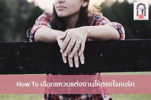 How To เลือกแหวนแต่งงานให้ตรงใจคนรัก จัดงานแต่งงาน | ชุดแต่งงาน | ธีมงานแต่ง การ์ดแต่งงาน