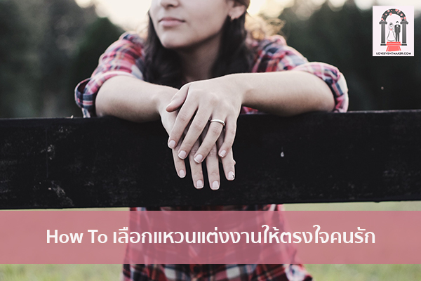How To เลือกแหวนแต่งงานให้ตรงใจคนรัก จัดงานแต่งงาน   ชุดแต่งงาน   ธีมงานแต่ง การ์ดแต่งงาน