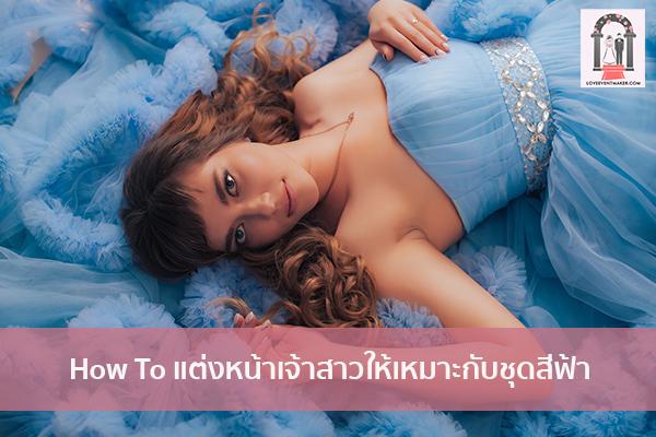 How To แต่งหน้าเจ้าสาวให้เหมาะกับชุดสีฟ้า จัดงานแต่งงาน | ชุดแต่งงาน | ธีมงานแต่ง การ์ดแต่งงาน