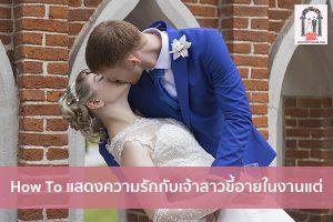 How To แสดงความรักกับเจ้าสาวขี้อายในงานแต่ จัดงานแต่งงาน | ชุดแต่งงาน | ธีมงานแต่ง การ์ดแต่งงาน