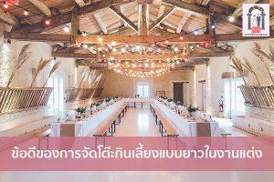 ข้อดีของการจัดโต๊ะกินเลี้ยงแบบยาวในงานแต่ง จัดงานแต่งงาน | ชุดแต่งงาน | ธีมงานแต่ง การ์ดแต่งงาน