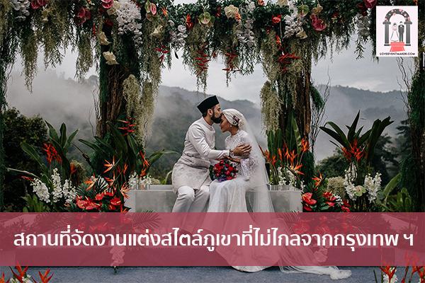 สถานที่จัดงานแต่งสไตล์ภูเขาที่ไม่ไกลจากกรุงเทพ ฯ จัดงานแต่งงาน | ชุดแต่งงาน | ธีมงานแต่ง การ์ดแต่งงาน