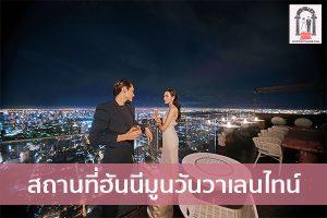 สถานที่ฮันนีมูนวันวาเลนไทน์ จัดงานแต่งงาน | ชุดแต่งงาน | ธีมงานแต่ง การ์ดแต่งงาน