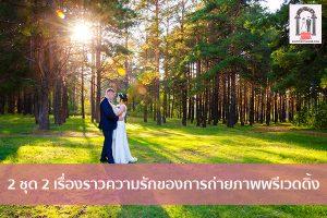 2 ชุด 2 เรื่องราวความรักของการถ่ายภาพพรีเวดดิ้ง จัดงานแต่งงาน | ชุดแต่งงาน | ธีมงานแต่ง การ์ดแต่งงาน