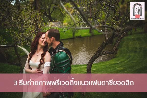 3 ธีมถ่ายภาพพรีเวดดิ้งแนวแฟนตาซียอดฮิต จัดงานแต่งงาน   ชุดแต่งงาน   ธีมงานแต่ง การ์ดแต่งงาน