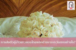 การส่งตัวคู่บ่าวสาวของไทยแตกต่างจากตะวันตกอย่างไร? จัดงานแต่งงาน | ชุดแต่งงาน | ธีมงานแต่ง การ์ดแต่งงาน