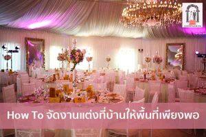 How To จัดงานแต่งที่บ้านให้พื้นที่เพียงพอ จัดงานแต่งงาน | ชุดแต่งงาน | ธีมงานแต่ง การ์ดแต่งงาน
