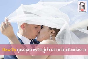How To ดูแลสุขภาพจิตคู่บ่าวสาวก่อนวันแต่งงาน จัดงานแต่งงาน | ชุดแต่งงาน | ธีมงานแต่ง การ์ดแต่งงาน