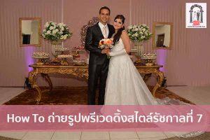How To ถ่ายรูปพรีเวดดิ้งสไตล์รัชกาลที่ 7 จัดงานแต่งงาน | ชุดแต่งงาน | ธีมงานแต่ง การ์ดแต่งงาน