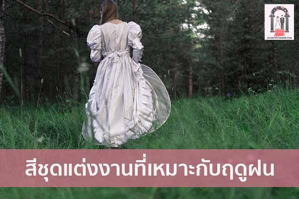 สีชุดแต่งงานที่เหมาะกับฤดูฝน จัดงานแต่งงาน | ชุดแต่งงาน | ธีมงานแต่ง การ์ดแต่งงาน