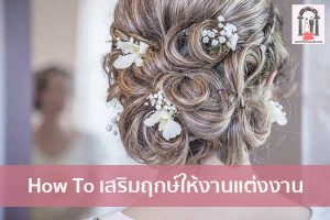 How To เสริมฤกษ์ให้งานแต่งงาน จัดงานแต่งงาน | ชุดแต่งงาน | ธีมงานแต่ง การ์ดแต่งงาน